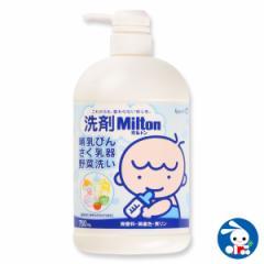 洗剤ミルトン 哺乳びん・さく乳器・野菜洗い本体750ml[西松屋]