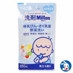 洗剤ミルトン 哺乳びん・さく乳器・野菜洗い詰め替え用650ml[西松屋]