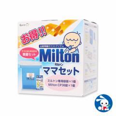 ミルトン ママセット(容器+CP36錠) [ 専用容器 哺乳瓶 哺乳びん 消毒 洗剤 哺乳びん洗剤 保管ケース ケース ベビー 赤ちゃん ベビー