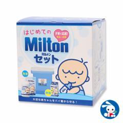 はじめてのミルトンセット[ 専用容器 哺乳瓶 哺乳びん 消毒 洗剤 哺乳びん洗剤 保管ケース ケース ベビー 赤ちゃん ベビー用品 赤ちゃん