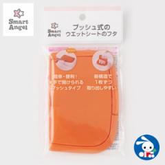 Smart Angel)プッシュ式のウエットシートのフタ(オレンジ)[お尻拭き おしり拭き 赤ちゃんウェットティッシュ ベビー 衛生用品]