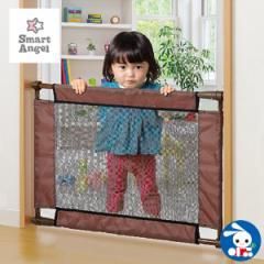 SmartAngel)シンプルフェンスS ブラウン【ベビーゲート】【ベビーフェンス】[フェンス ゲート 柵 赤ちゃん ベビー 子供 室内 パーテー