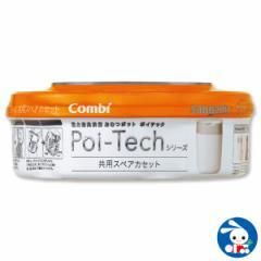 コンビ)強力防臭抗菌おむつポット ポイテックシリーズ 共用スペアカセット1個パック[西松屋]