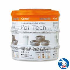 コンビ)強力防臭抗菌おむつポット ポイテックシリーズ 共用スペアカセット3個パック[西松屋]