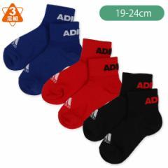 adidas)3足組スクールアンクルソックス(スポーツ)【19-24cm】[子供 子ども こども キッズ靴下 靴下 くつ下 ソックス 小学生  スクール