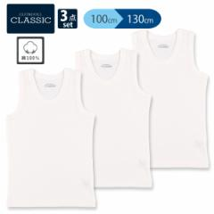 [EFC]3枚組ランニング(ホワイト無地)【100cm・110cm・120cm・130cm】[インナー][西松屋]