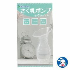 カネソン)さく乳ポンプ etoca(エトカ)[Kaneson 搾乳機 授乳用品 コンパクト 母乳 ママ お母さん マタニティ ベビー 赤ちゃん]