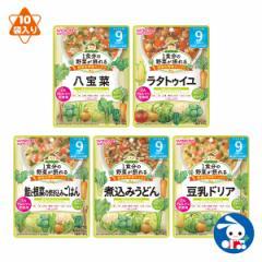 和光堂)1食分の野菜が摂れる グーグーキッチン 9か月頃から おすすめセット(5種×2袋/100g×10袋入り)【ベビーフード】