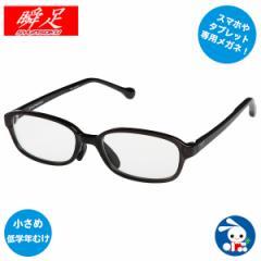 瞬足PCメガネ クリアグレー(小さめ 低学年むけ)[PCメガネ ブルーライトカット パソコン スマホ タブレット  メガネ 眼鏡 軽量 UVカッ