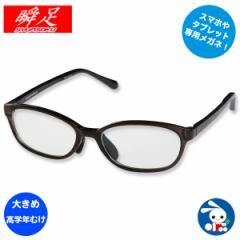 瞬足PCメガネ クリアグレー(大きめ 高学年むけ)[PCメガネ ブルーライトカット パソコン スマホ タブレット  メガネ 眼鏡 軽量 UVカッ