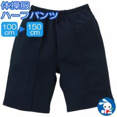 体操服ハーフパンツ【100cm・110cm・120cm・130cm・140cm・150cm】[西松屋]