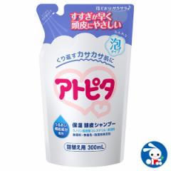 アトピタ 保湿頭皮シャンプー 詰替え用(300ml)[ ベビー 赤ちゃん シャンプー せっけん アミノ酸 敏感肌 低刺激 無添加 保湿 スキンケア