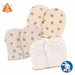 3枚組スムースミトン(くま星)【新生児】[ベビーミトン ミトン 手袋 てぶくろ 新生児 赤ちゃん ベビー 子供 子ども こども キッズ ベビ