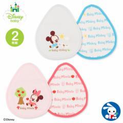 [ディズニー]2枚組授乳スタイ(ミッキー&ミニー)【新生児】[授乳スタイ すたい 授乳用品 新生児 赤ちゃん ベビー 子供 子ども こども