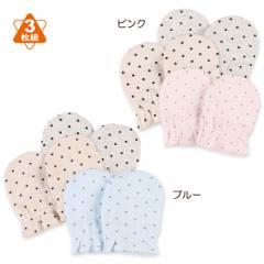 3枚組スムースミトン(星柄)【新生児】[ベビーミトン ミトン 手袋 てぶくろ 新生児 赤ちゃん ベビー 子供 子ども こども キッズ ベビー