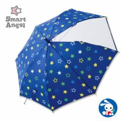 SmartAngel)星柄 ジャンプ傘【50cm】[こども傘 子供かさ キッズかさ 男の子 女の子 男児 女児 傘 かさ カサ アンブレラ 雨傘 レイングッ