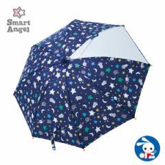 SmartAngel)手開き傘(ロケット柄)【45cm】[こども傘 子供かさ キッズかさ 男の子 女の子 男児 女児 傘 かさ カサ アンブレラ 雨傘 レ