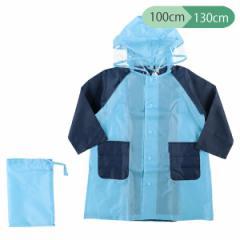 レインコート(ブルー)【100cm・110cm・120cm・130cm】[ポンチョ レインポンチョ ベビー 赤ちゃん レインコート 雨具 雨合羽 レイングッ