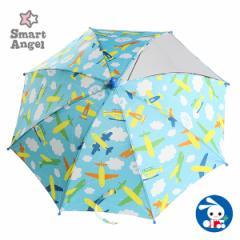 SmartAngel)傘40cm(飛行機)[こども傘 子供かさ キッズかさ 男の子 女の子 男児 女児 傘 かさ カサ アンブレラ 雨傘 レイングッズ 雨具