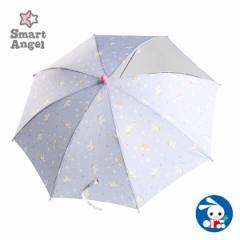 SmartAngel)傘45cm(ユニコーン)[こども傘 子供かさ キッズかさ 男の子 女の子 男児 女児 傘 かさ カサ アンブレラ 雨傘 レイングッズ