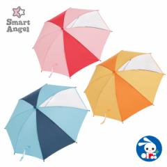 SmartAngel)傘(無地)45cm[こども傘 子供かさ キッズかさ 男の子 女の子 男児 女児 傘 かさ カサ アンブレラ 雨傘 レイングッズ 雨具
