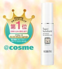 ACSEINE(アクセーヌ) スーパーサンシールド EX SPF50+・PA++++ 春コスメ