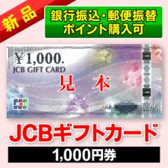 JCBギフトカード/1,000円券/jcbギフトカード/商品券【未使用,新券,新品,美品,金券】【銀行振込、郵便振込で購入可】
