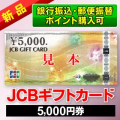 JCBギフトカード/5,000円券/jcbギフトカード/商品券【未使用,新品,美品,金券】【銀行・郵便振込で購入可】