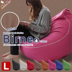 ビーズ クッション ビーズクッション ビルネ ジャンボ洋梨型 洋ナシ 洋梨型 椅子 いす チェア チェアー クッション ふわふわ もこもこ