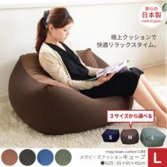 【代引不可】チェア 座椅子 座いす ビーズクッション ビーズソファ メガキューブクッション クッション ビーズ 日本製 クッション