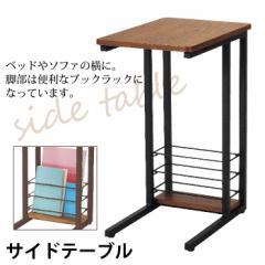 テーブル 木製 ソファーテーブル サイドテーブル 収納付き マガジンラック 本収納 雑誌収納 ラック ソファサイドテーブル 高め