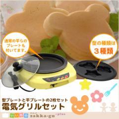 日本製 レシピブック付 電気グリルセット おやつプレート プレート/着脱式/手作り/おやつ/こども/子供/朝食/ホットケーキ/型/かわいい