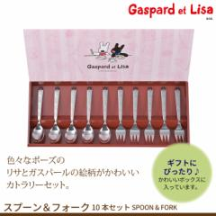 スプーン・フォーク 10本 セット ステンレス 日本製 スプーン フォーク デザート ケーキ ギフト 贈り物 プレゼント リサとガスパ