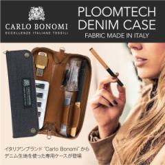 プルームテック ケース プルームテックケース プルームテック ストラップ シール カバー 本体 ploomtech 革 ケース 電子タバコ pt-bonomi
