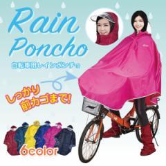 レインコート 自転車 通学 ポンチョ レディース メンズ おしゃれ 通学用 自転車用 レインスーツ レインウェア カッパ poncho01