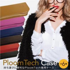 プルームテック ケース プルームテックケース プルームテック シール カバー 本体 ploomtech 革 ケース 電子タバコ  pt-case01
