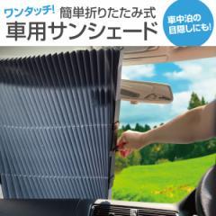 車用 サンシェード 車 フロント サンバイザー カーテン 遮光 日よけ 折りたたみ式 sun-shade