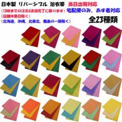 日本製 リバーシブル 浴衣帯 単衣 無地 ゆかた帯 袴下帯 全23色