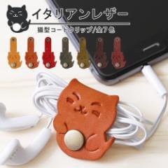 コードクリップ コードホルダー 猫 ねこ ネコ 本革 イタリアンレザー 革 レザー 収納 プレゼント 小物 可愛い アクセサリー ユニセックス