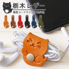 コードクリップ コードホルダー 猫 ねこ ネコ 本革 栃木レザー 革 レザー 収納 プレゼント 小物 可愛い アクセサリー ユニセックス