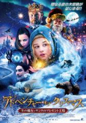 【新品】【DVD】アドベンチャー・オブ・クリスマス 冬の魔女とサンタのプレゼント工場 ヴィルデ・ゼイナー