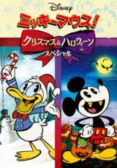 【DVD】ミッキーマウス!クリスマス&ハロウィーンスペシャル (ディズニー)