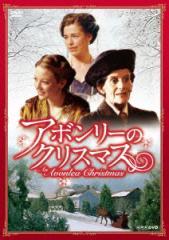 【新品】【DVD】アボンリーのクリスマス ジャッキー・バロウズ