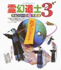 【新品】【ブルーレイ】霊幻道士3 キョンシーの七不思議 ラム・チェンイン