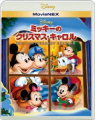 【新品】【ブルーレイ】ミッキーのクリスマス・キャロル 30th Anniversary Edition MovieNEX (ディズニー)