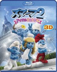【新品】【ブルーレイ】スマーフ2 アイドル救出大作戦! 3D&2D Blu?rayセット ペヨ(原作、キャラクター創作)