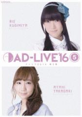【新品】【ブルーレイ】「AD?LIVE 2016」第5巻(釘宮理恵×高垣彩陽) 釘宮理恵