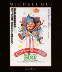 【新品】【ブルーレイ】Mr.BOO!インベーダー作戦 マイケル・ホイ[許冠文](出演、監督、脚本)