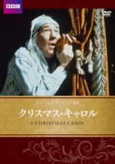 【新品】【DVD】クリスマス・キャロル マイケル・ホーダーン