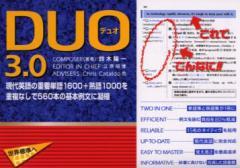 【新品】【本】Duo 3.0 The most frequently used words 1600 and idioms 1000 in contemporary English 鈴木陽一/企画・